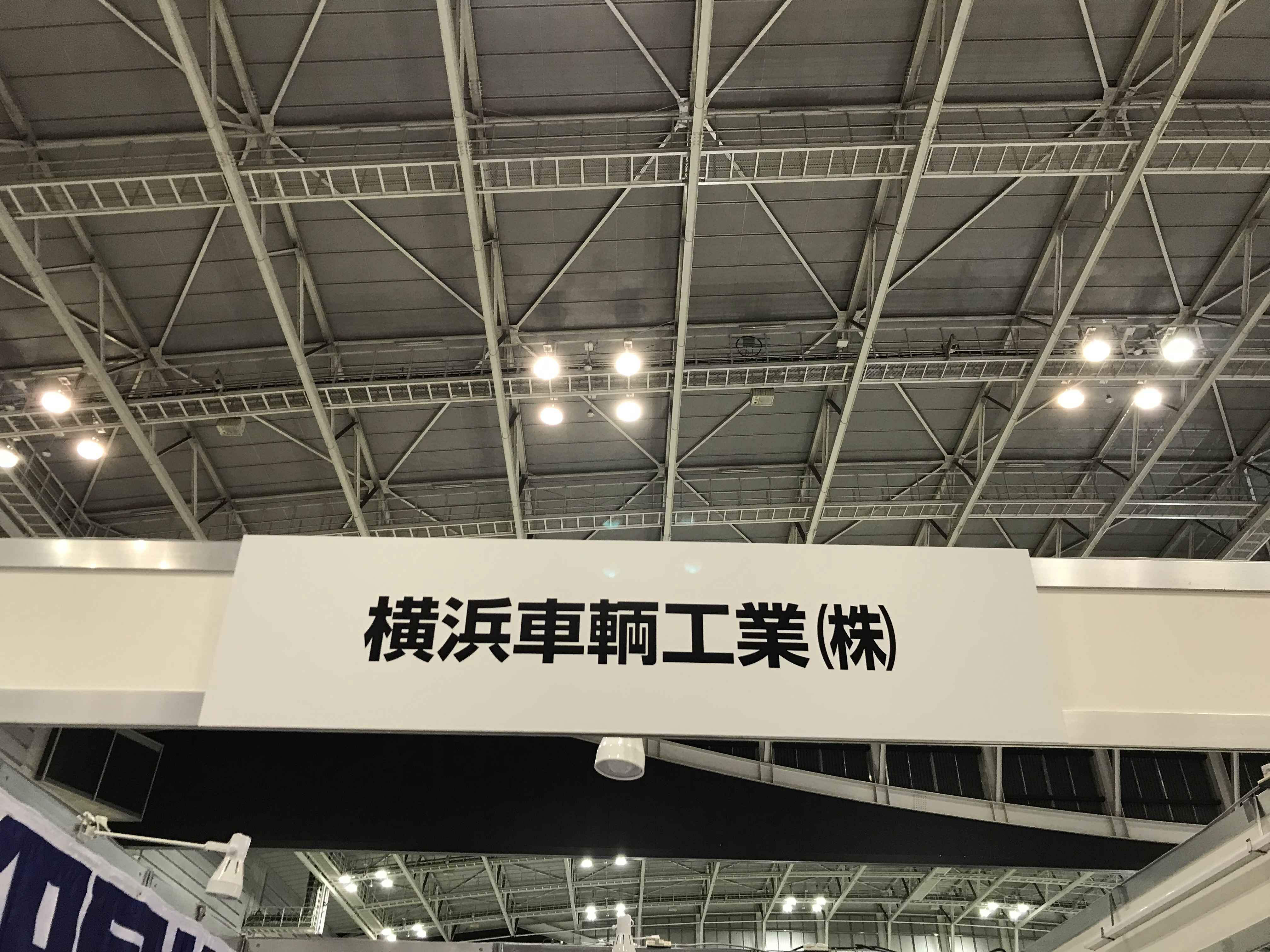 社名板なら神奈川イベント会社
