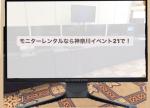 モニターレンタルなら神奈川イベント21で!