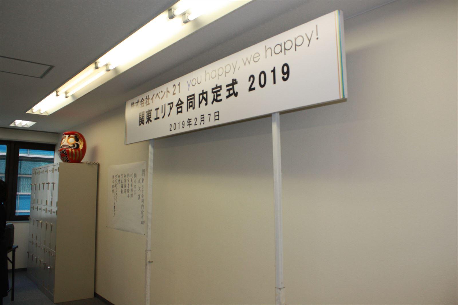 看板制作なら神奈川イベント会社へ!!