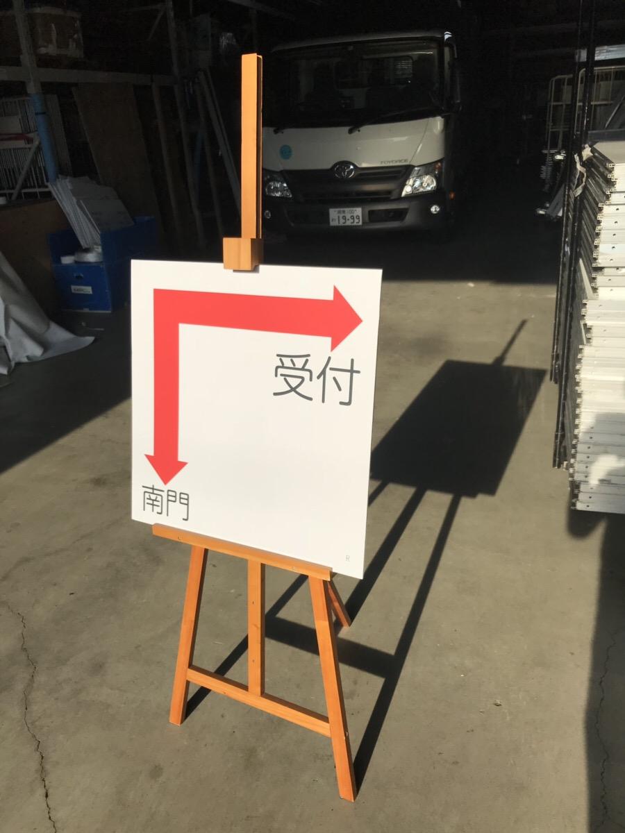 こんな商品いかがですか??看板とイーゼルなら神奈川イベント会社