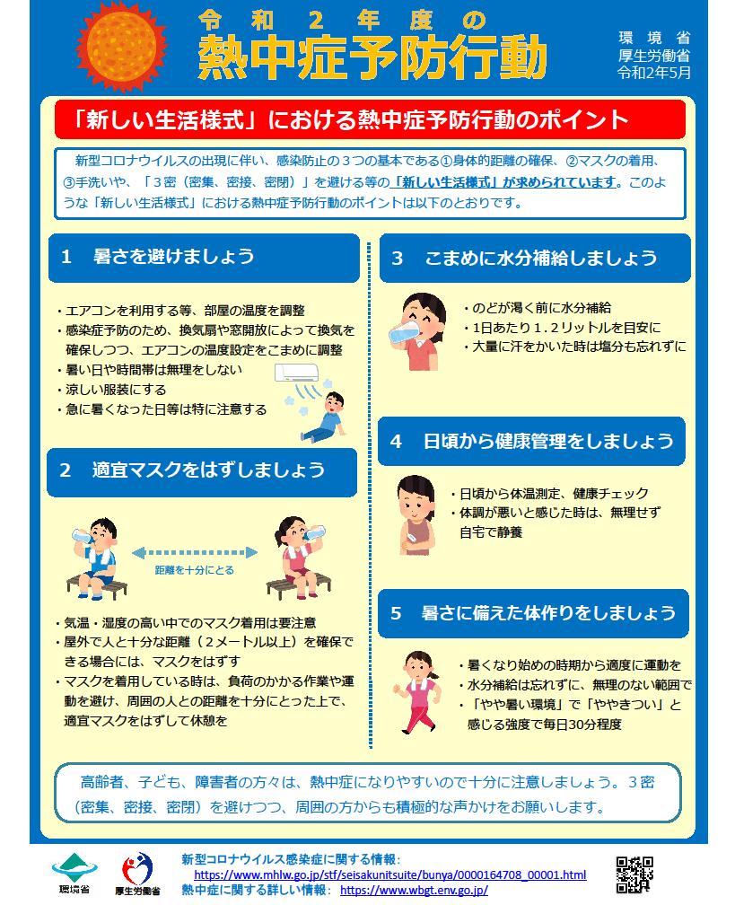 コロナ対策と合わせて、屋外では熱中症対策をするならイベント21神奈川支店!