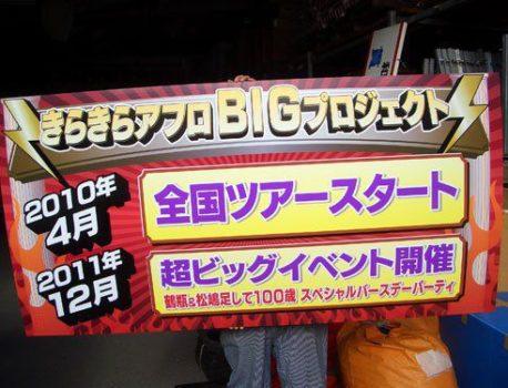 神奈川で看板ならイベント21