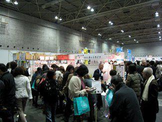 神奈川で展示会ならイベント21