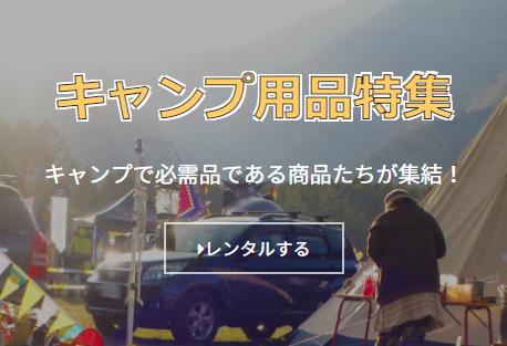 神奈川・横浜でキャンプ用品レンタルならイベント21へ!