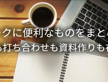 神奈川・横浜でテレワーク物品レンタルならイベント21へ!
