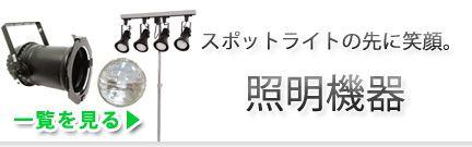神奈川・横浜でアームライトレンタルならイベント21!
