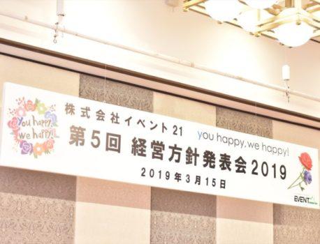 看板のレンタル・販売ならイベント21神奈川支店!