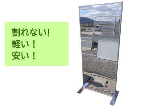 横浜でミラー風パネルをご検討であればイベント21へ!