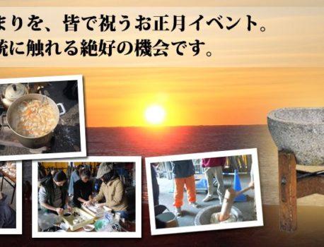 神奈川・横浜で正月用品レンタルならイベント21