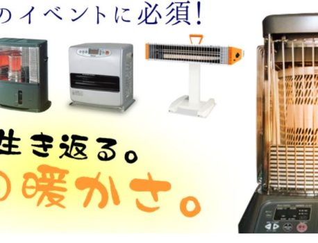 寒い冬のイベントに必須な暖房商品紹介!