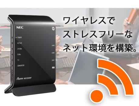 Wi-Fiのレンタルならイベント21神奈川支店