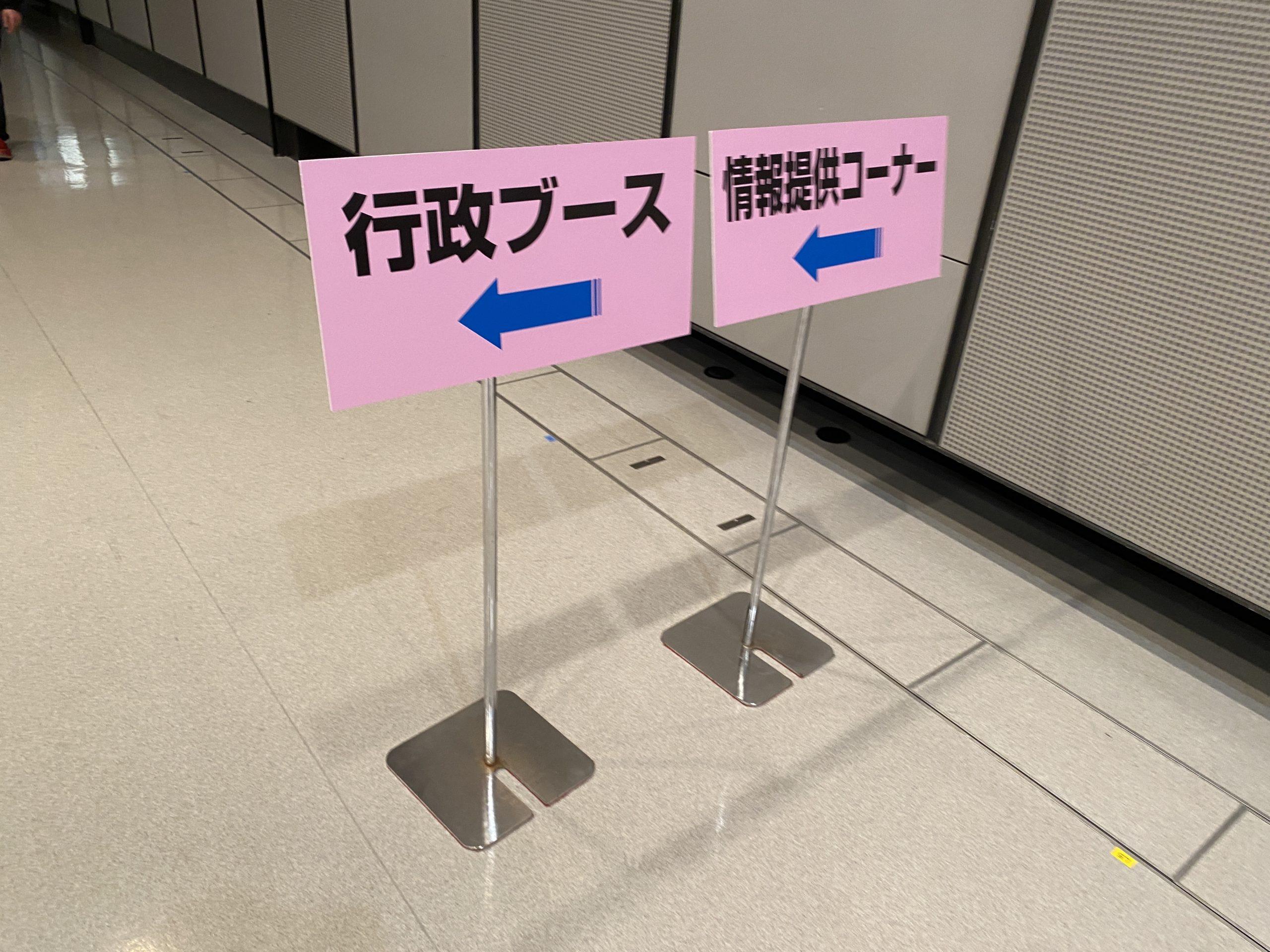 イベント用案内板制作なら、神奈川イベント会社へ