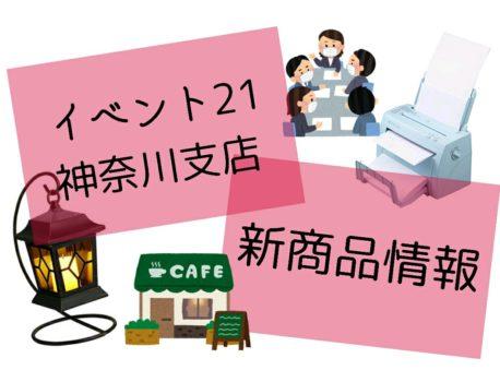 神奈川支店の新商品紹介!