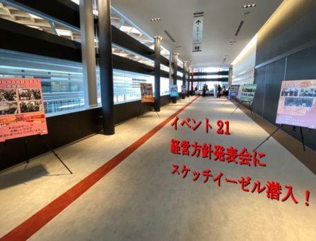 神奈川でスケッチイーゼル レンタルならイベント21