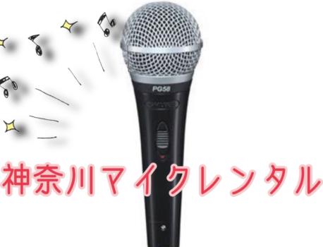 神奈川でマイクレンタルならイベント21
