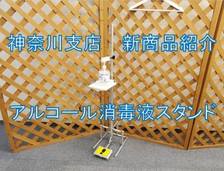 神奈川支店、新商品紹介!!【イベント21】