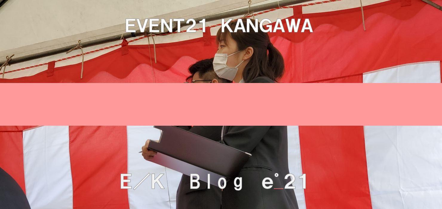 神奈川で入社式するならイベント21!