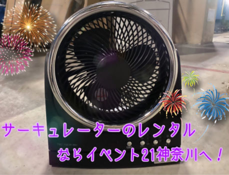 サーキュレーターを使用するならイベント21神奈川支店!