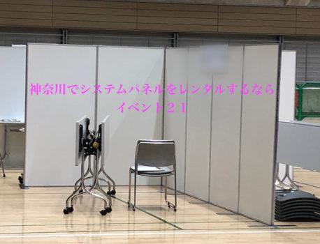 神奈川でパネルを使ってブースを作るならイベント21#3