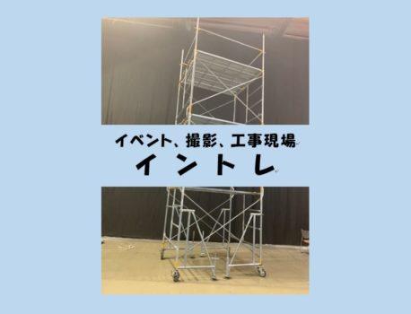 撮影、工事現場、イベントでの足場が必要な時はイントレ!【神奈川】