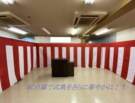 神奈川で紅白幕をレンタルして式典を華やかに!【イベント21】 #1