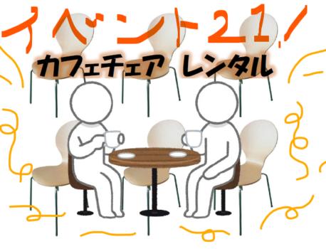 神奈川でカフェチェアをレンタルするならイベント21!