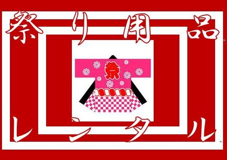 お祭り用品ならイベント21神奈川支店へ
