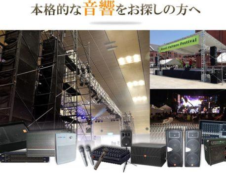 音響レンタルならイベント21神奈川支店へ