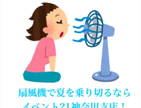 扇風機のレンタルならイベント21神奈川支店!#4