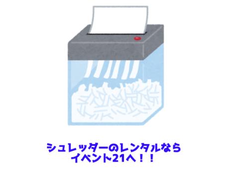 シュレッダーをレンタル利用したいならイベント21神奈川支店!#5