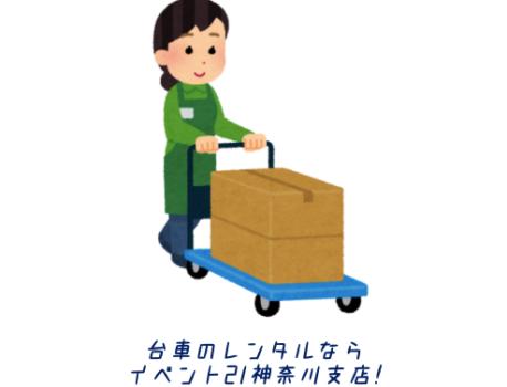 台車をレンタルしたいならイベント21神奈川支店!#7