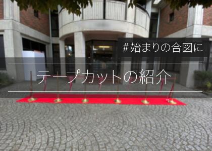 テープカットをお願いしたい…そんな時はイベント21神奈川へ