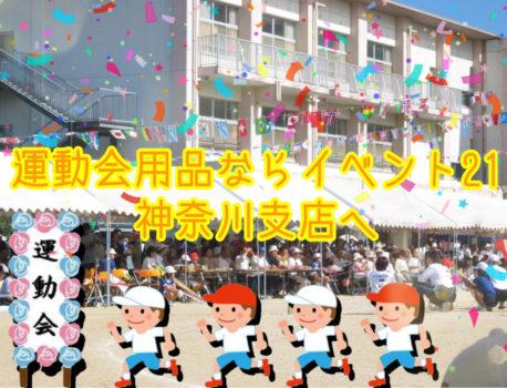 運動会用品ならイベント21神奈川支店へ!