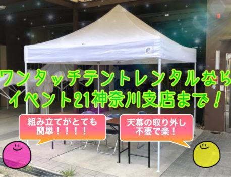 ワンタッチテントレンタルならイベント21神奈川支店まで!