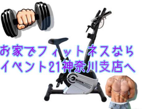 お家で運動なら神奈川イベント会社!