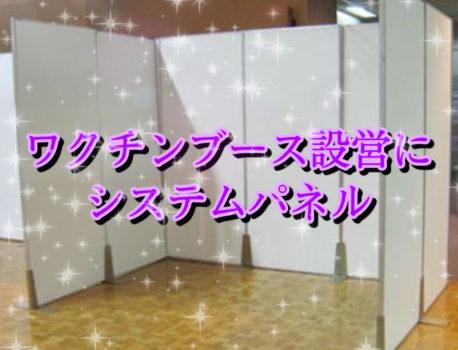 神奈川のイベント会場を、ワクチンブースにするならイベント21!