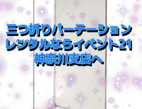 パーテーションレンタルならイベント神奈川支店21会社!