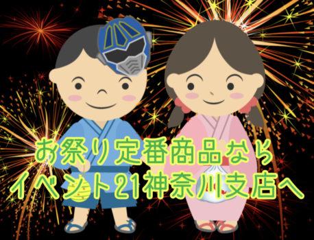 お祭り定番商品ならイベント21神奈川支店へ