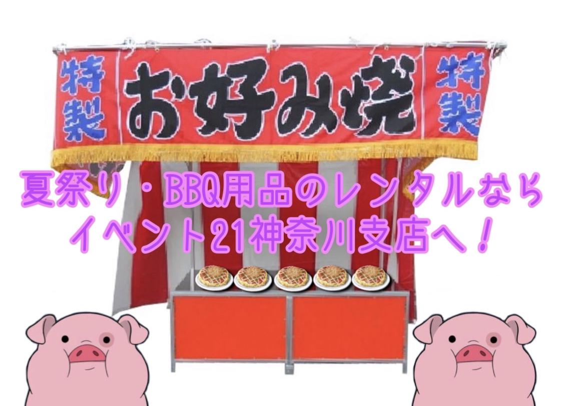 夏祭り・BBQ用品はイベント21神奈川支店へ!