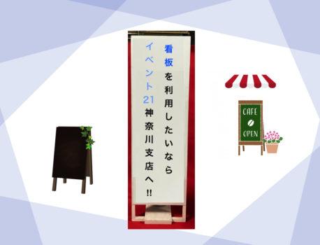 看板を制作して欲しい!そんな時はイベント21神奈川支店!#6