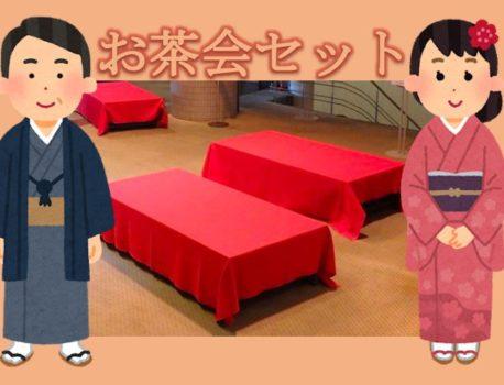 神奈川でお茶会セットのレンタルならイベント21!