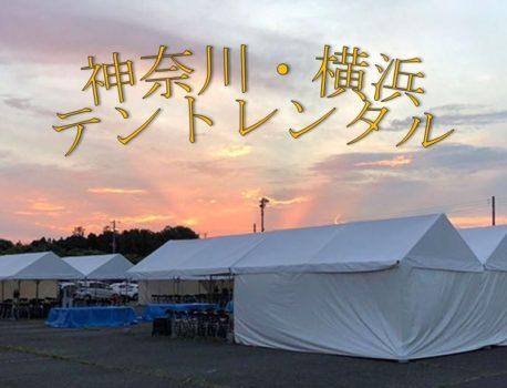 神奈川でテントをレンタルするならイベント21!