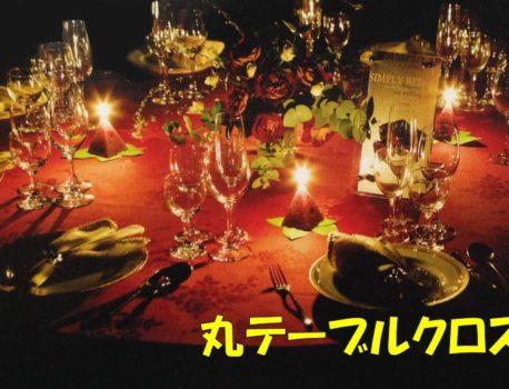 神奈川で丸テーブルをレンタルするならイベント21!