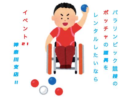 ボッチャをやりたいならイベント21神奈川支店!#8