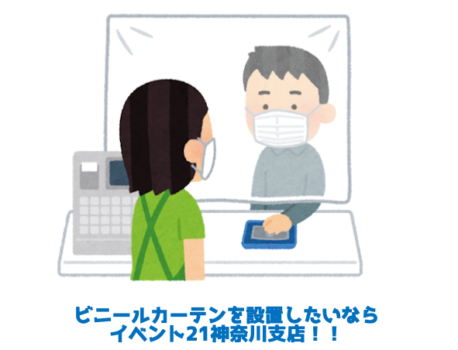 イベント21横浜神奈川支店でビニールカーテンセットをレンタルしてを感染防止対策!#9