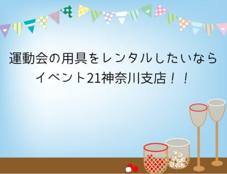 運動会用品をレンタルするならイベント21神奈川支店!!#10