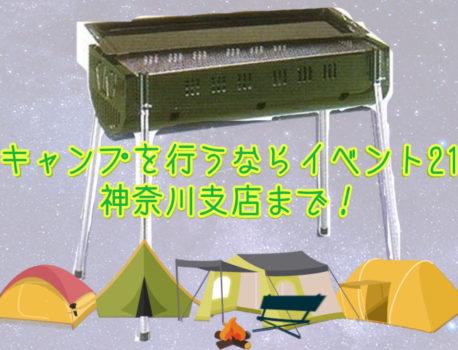 キャンプを行うならイベント21神奈川支店まで!
