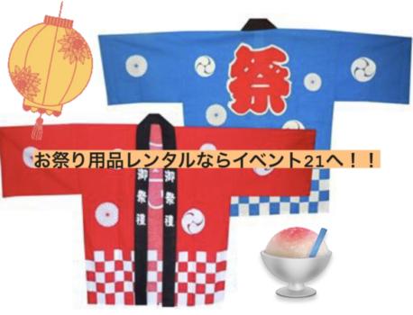 お祭り用品レンタルするならイベント21神奈川支店へ!