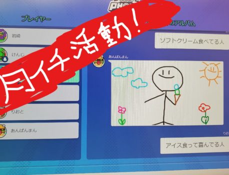 神奈川の月イチイベント!!【イベント21】
