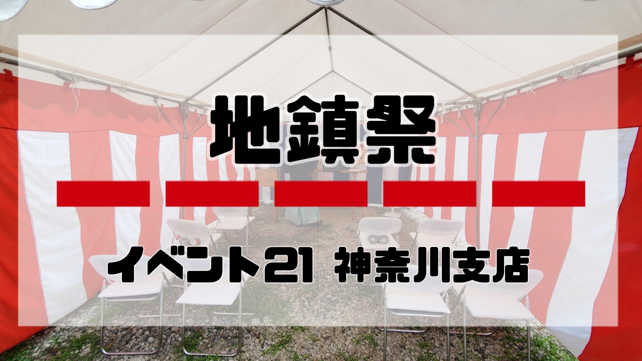 神奈川で地鎮祭をするならイベント21へ!